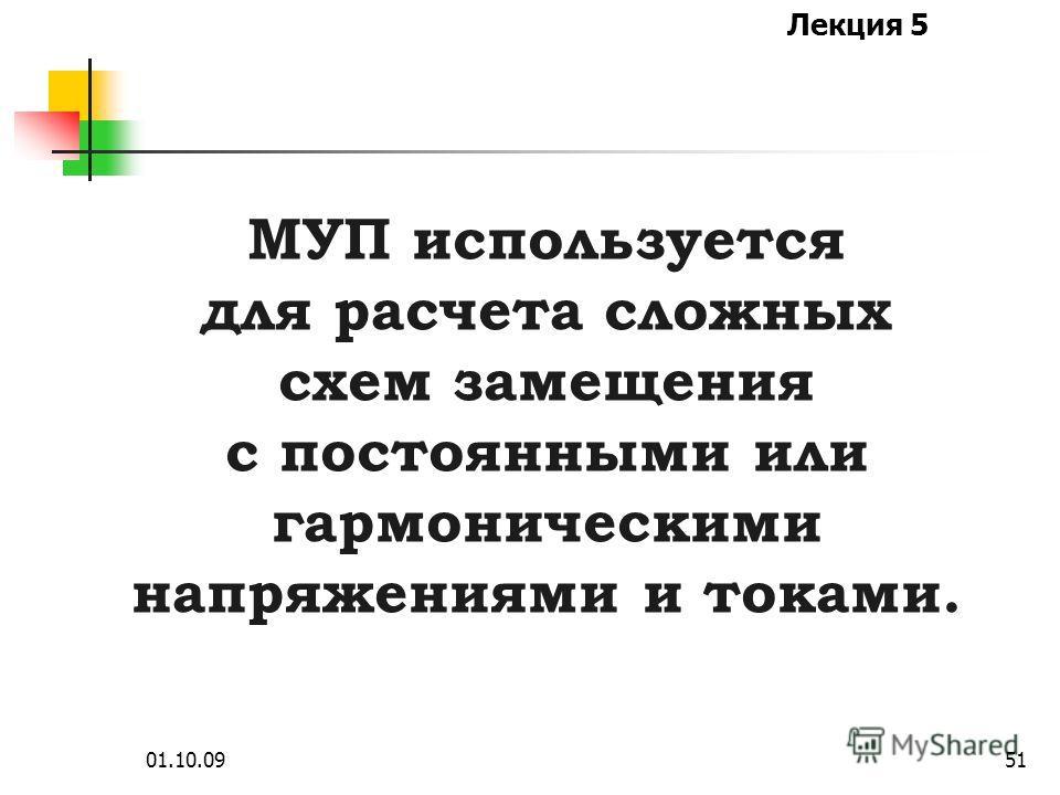 Лекция 5 01.10.0950 Метод узловых потенциалов - МУП