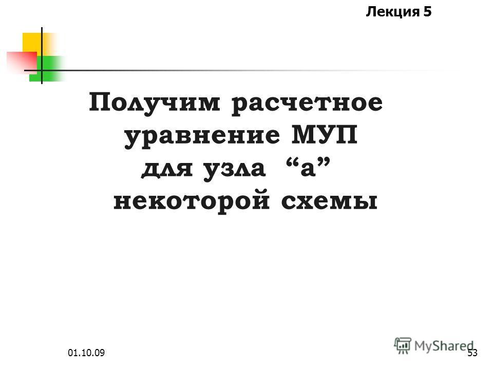 Лекция 5 01.10.0952 МУП Расчетные уравнения МУП могут быть доказаны при помощи законов Кирхгофа и обобщенного закона Ома