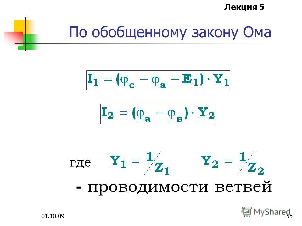 Лекция 5 01.10.0954