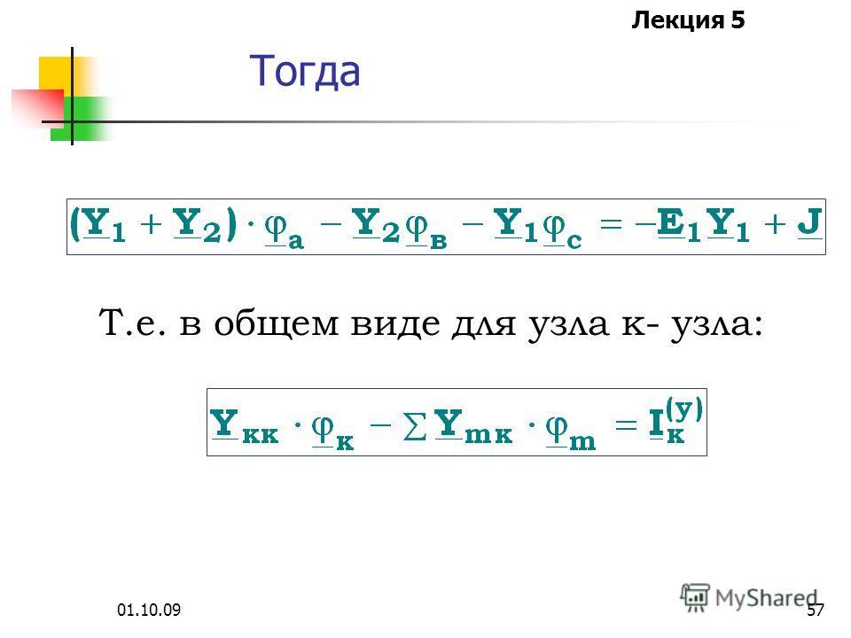 Лекция 5 01.10.0956 По 1 закону Кирхгофа для узла а: или