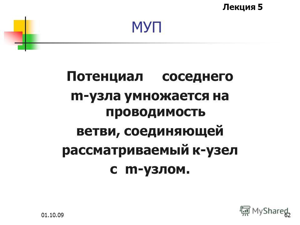 Лекция 5 01.10.0961 МУП Перед этим произведением всегда ставится знак +, а проводимость ветви с источником тока равна нулю.