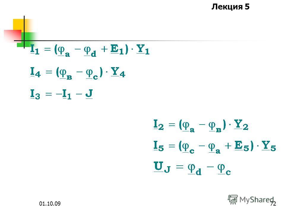 Лекция 5 01.10.0971 = =