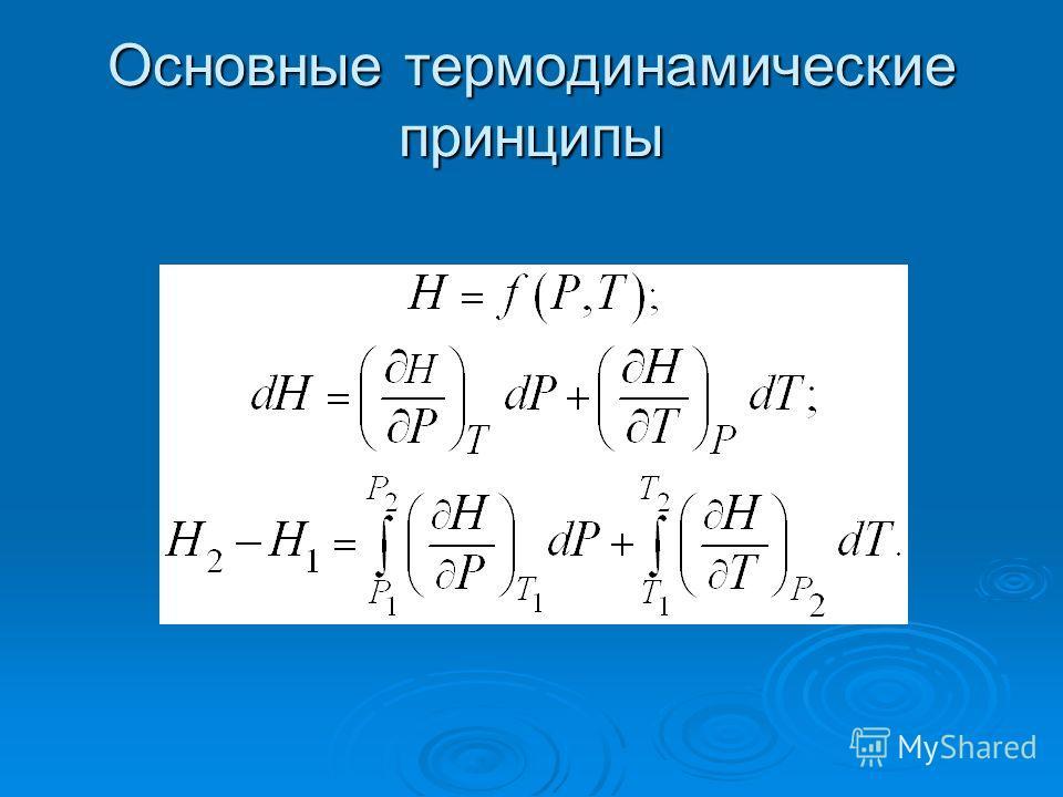Основные термодинамические принципы