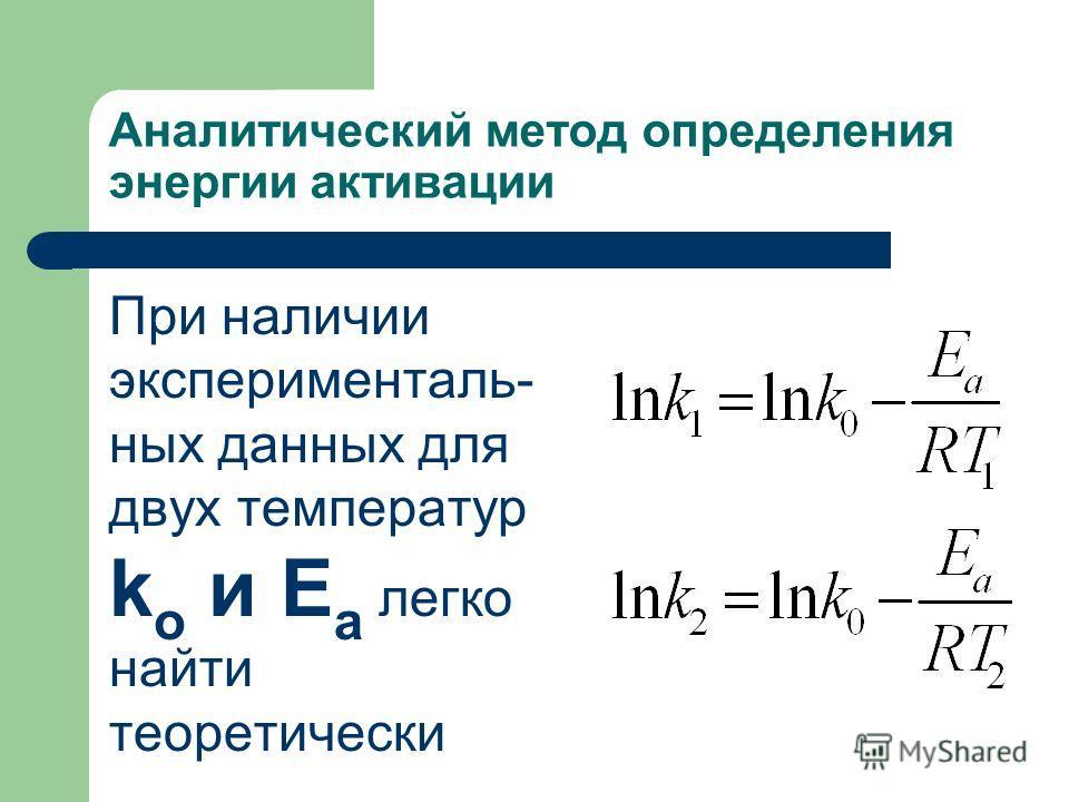 Аналитический метод определения энергии активации При наличии эксперименталь- ных данных для двух температур k o и Е а легко найти теоретически
