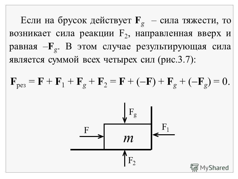 Если на брусок действует F g – сила тяжести, то возникает сила реакции F 2, направленная вверх и равная –F g. В этом случае результирующая сила является суммой всех четырех сил (рис.3.7): F рез = F + F 1 + F g + F 2 = F + ( F) + F g + ( F g ) = 0. m
