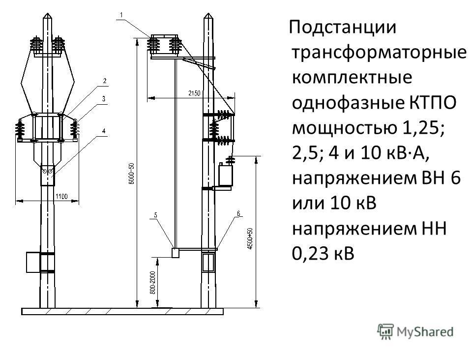 Подстанции трансформаторные комплектные однофазные КТПО мощностью 1,25; 2,5; 4 и 10 кВА, напряжением ВН 6 или 10 кВ напряжением НН 0,23 кВ