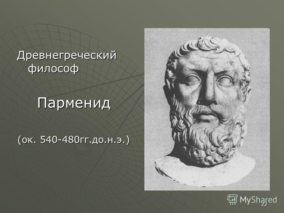 22 Древнегреческий философ Парменид (ок. 540-480гг.до.н.э.)