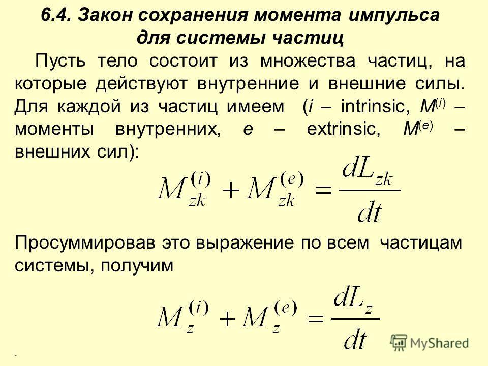 6.4. Закон сохранения момента импульса для системы частиц Пусть тело состоит из множества частиц, на которые действуют внутренние и внешние силы. Для каждой из частиц имеем (i – intrinsic, M (i) – моменты внутренних, e – extrinsic, M (e) – внешних си