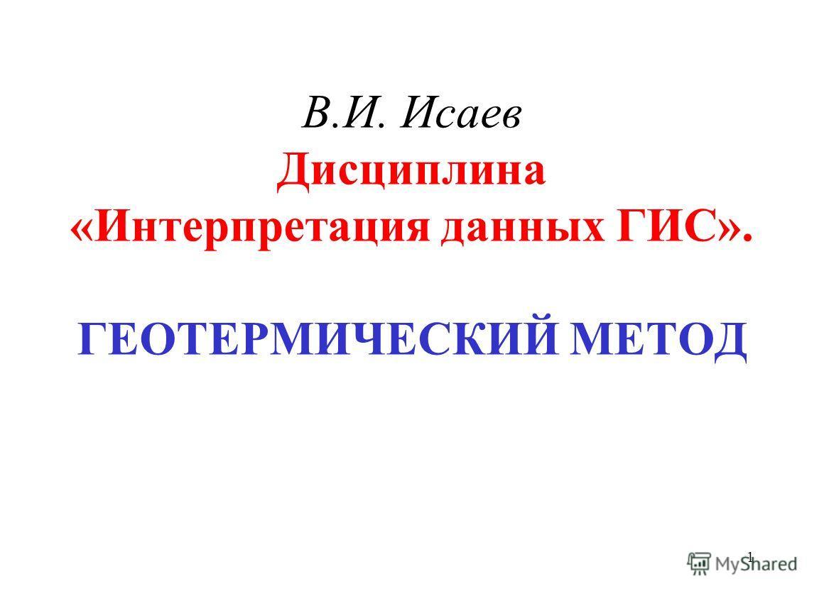В.И. Исаев Дисциплина «Интерпретация данных ГИС». ГЕОТЕРМИЧЕСКИЙ МЕТОД 1