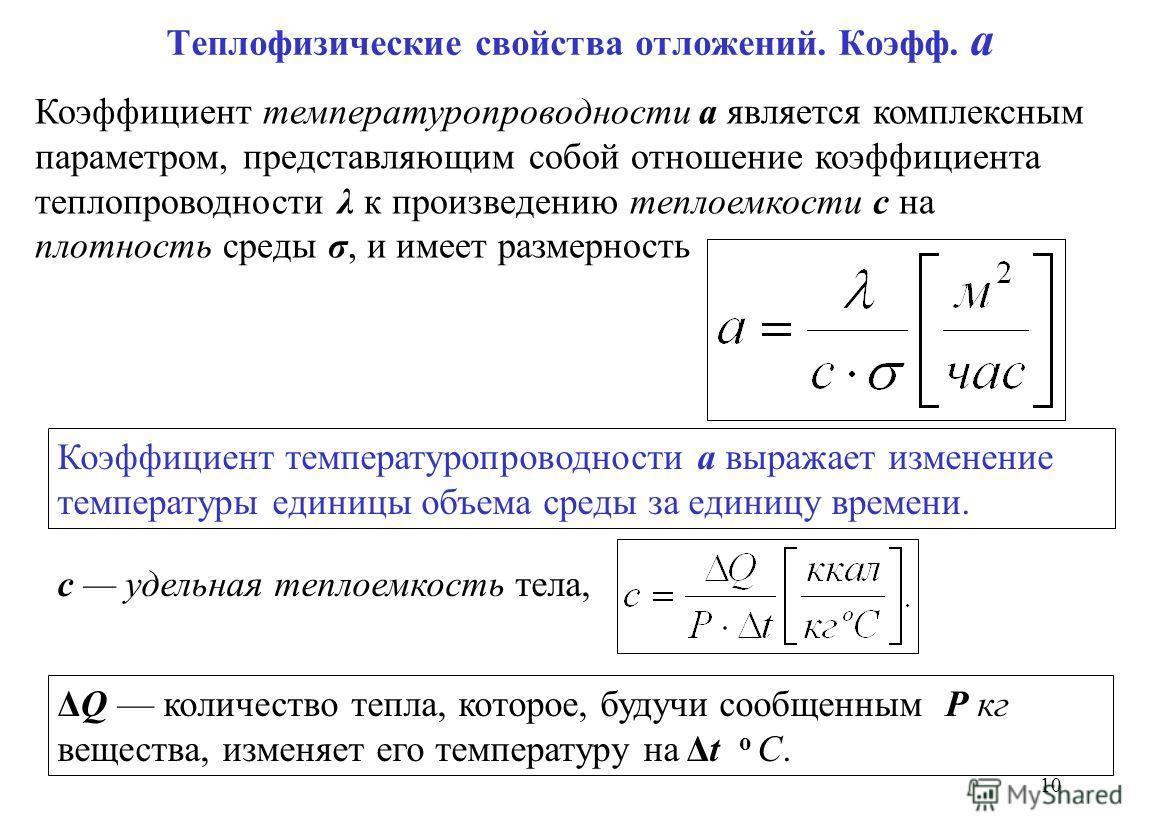 Теплофизические свойства отложений. Коэфф. а 10 Коэффициент температуропроводности a является комплексным параметром, представляющим собой отношение коэффициента теплопроводности λ к произведению теплоемкости с на плотность среды σ, и имеет размернос
