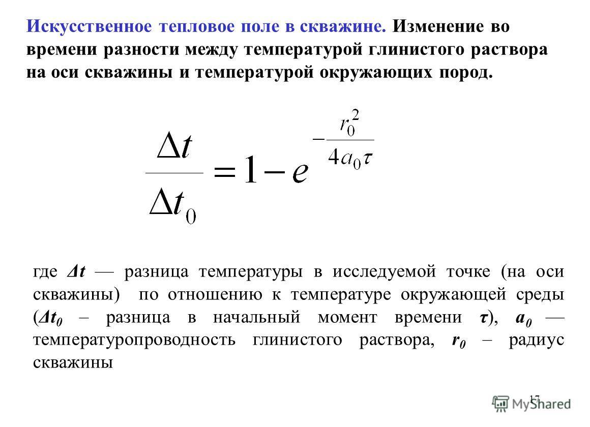 Искусственное тепловое поле в скважине. Изменение во времени разности между температурой глинистого раствора на оси скважины и температурой окружающих пород. 17 где Δt разница температуры в исследуемой точке (на оси скважины) по отношению к температу