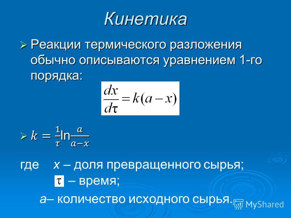 Кинетика где x – доля превращенного сырья; – время; a– количество исходного сырья.
