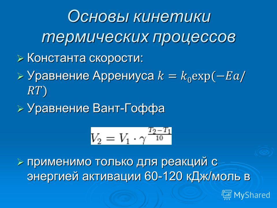 Основы кинетики термических процессов