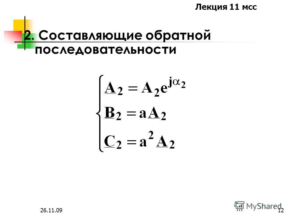 Лекция 11 мсс 26.11.0911 +j+j +1