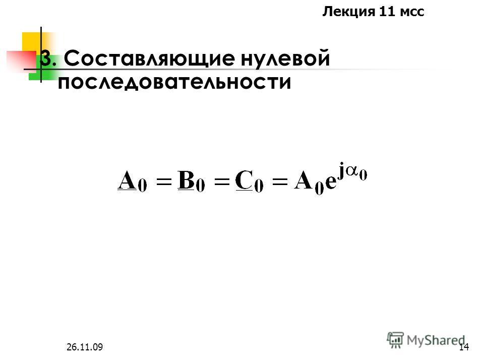 Лекция 11 мсс 26.11.0913 +j+j +1