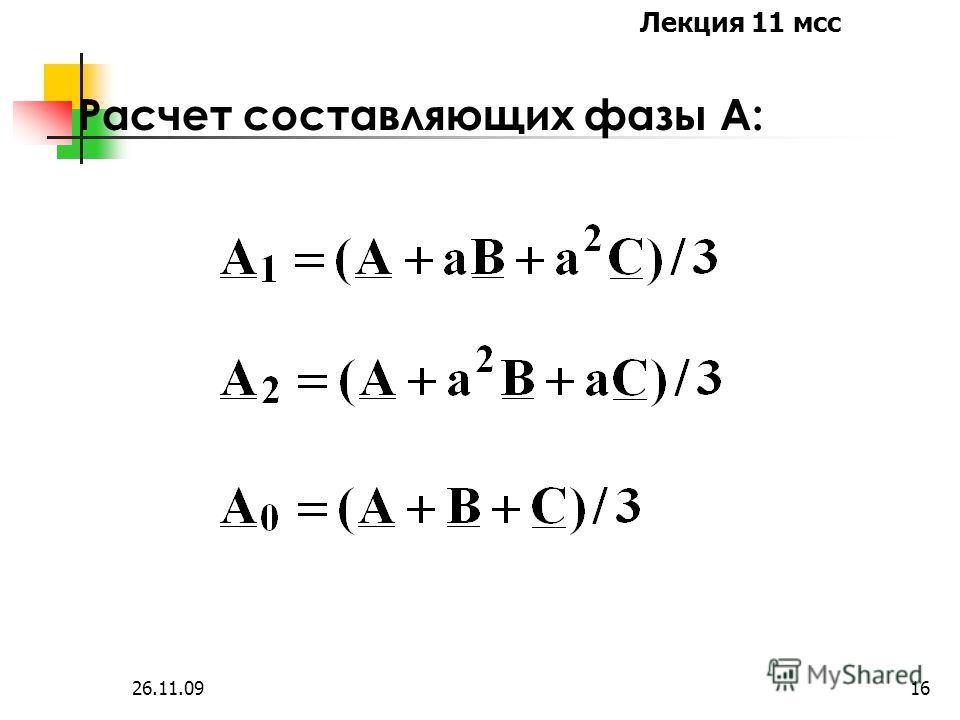 Лекция 11 мсс 26.11.0915 +j+j +1