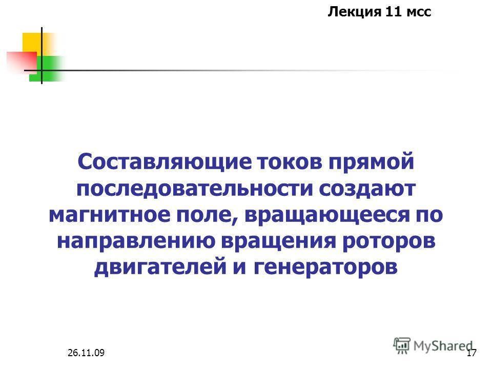 Лекция 11 мсс 26.11.0916 Расчет составляющих фазы А: