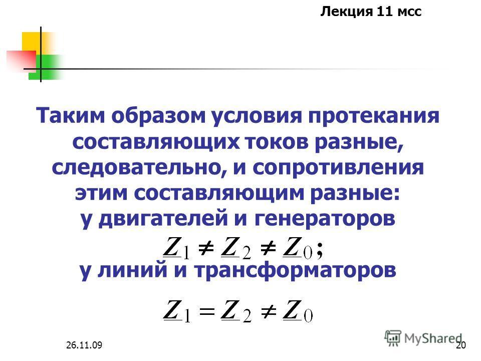 Лекция 11 мсс 26.11.0919 Составляющие токов нулевой последовательности создают неподвижное пульсирующее магнитное поле.
