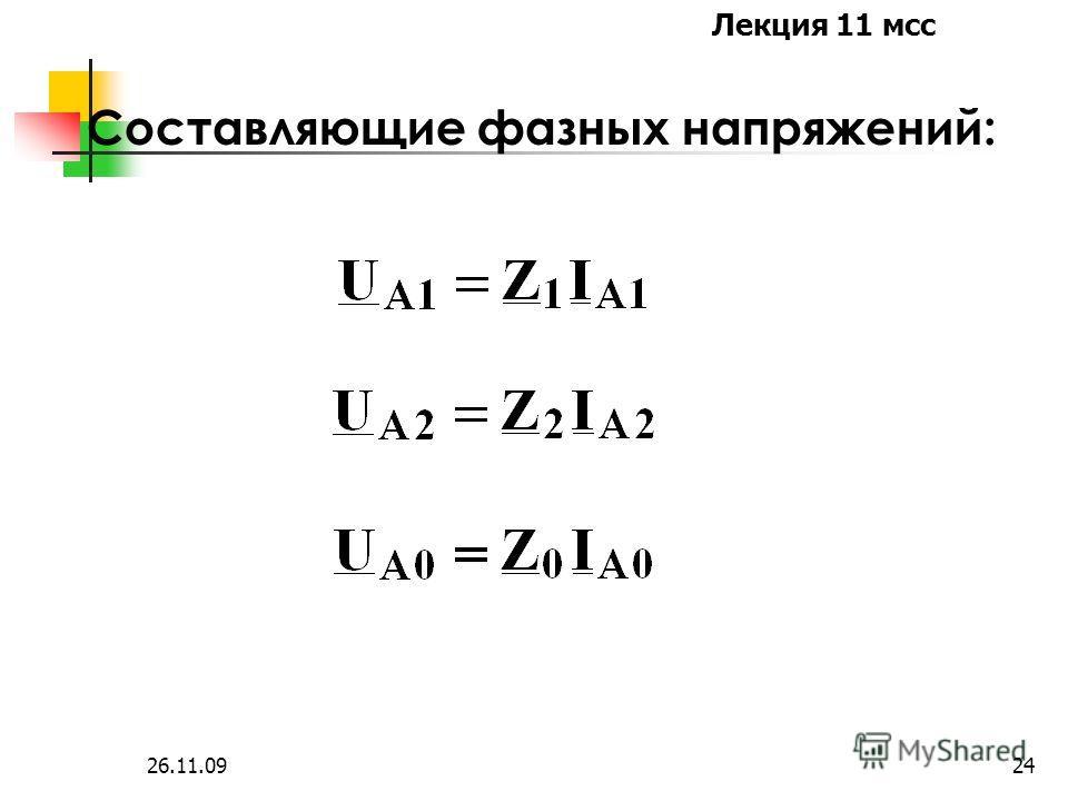 Лекция 11 мсс 26.11.0923 Фазные токи: