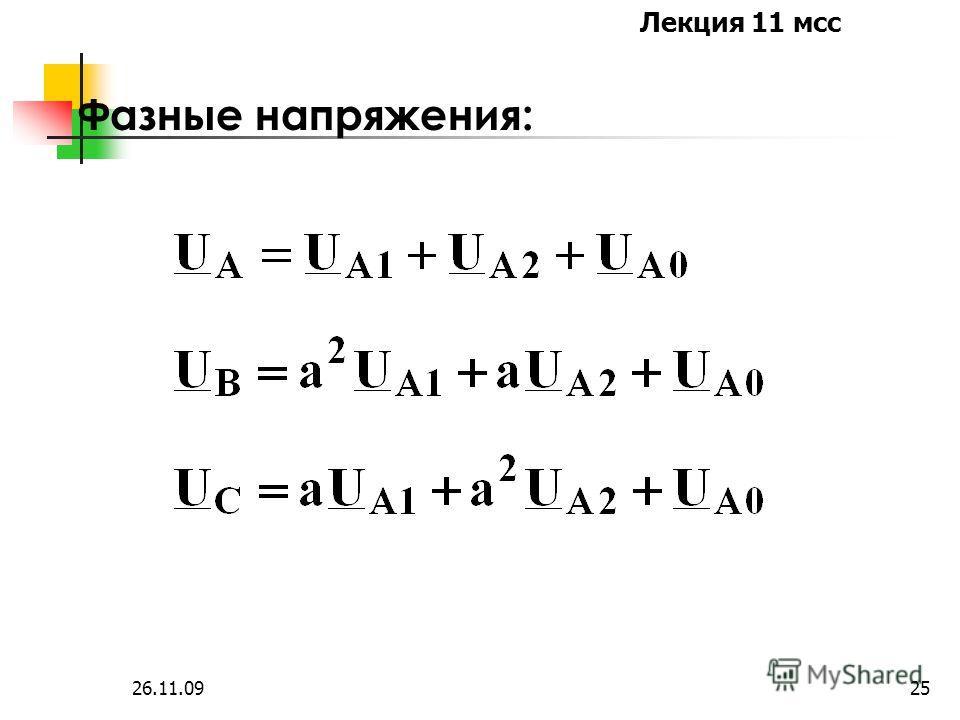 Лекция 11 мсс 26.11.0924 Составляющие фазных напряжений: