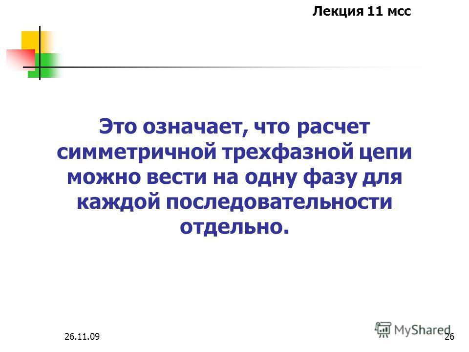Лекция 11 мсс 26.11.0925 Фазные напряжения: