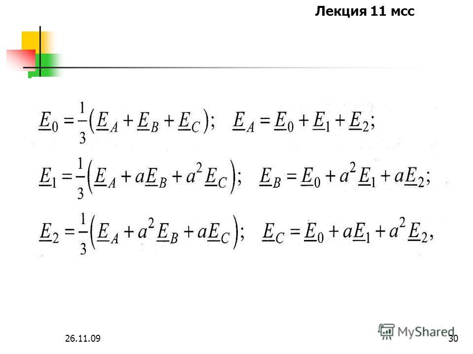 Лекция 11 мсс 26.11.0929 Прямой и обратный переходы от несимметричной системы ЭДС к трем её симметричным составляющим даётся уже указанным преобразованием, называемым иногда преобразованием Фортескью: