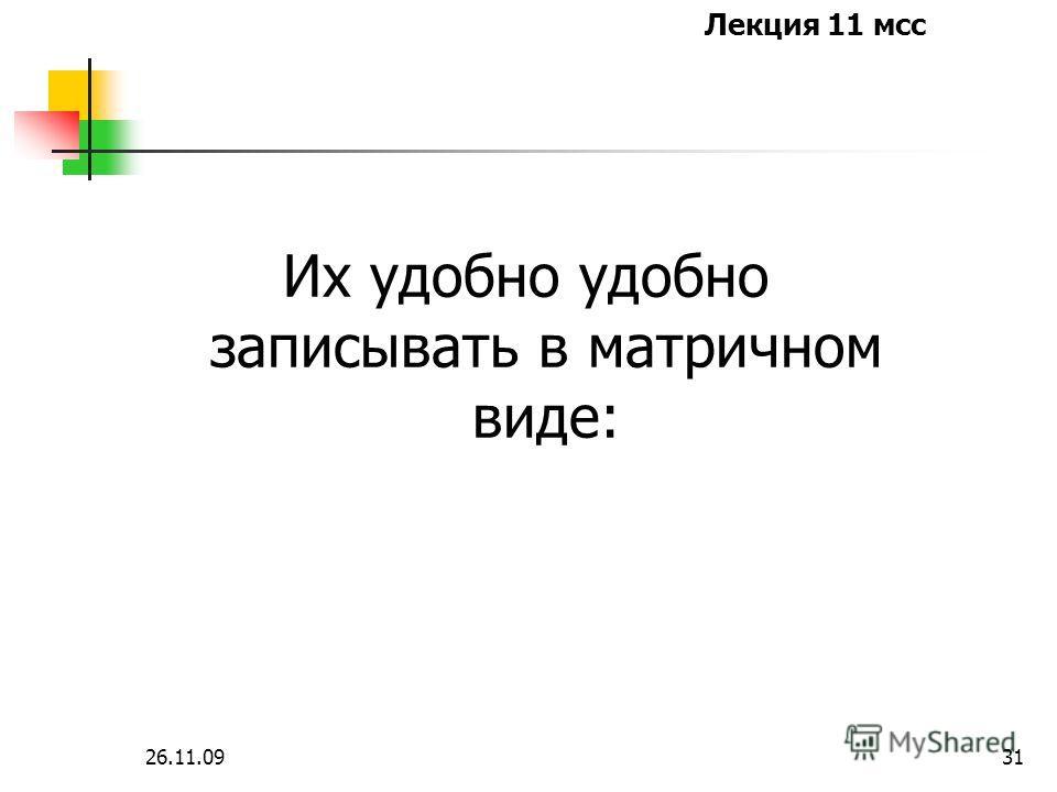 Лекция 11 мсс 26.11.0930