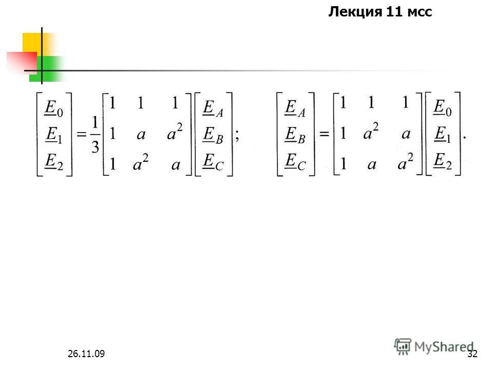 Лекция 11 мсс 26.11.0931 Их удобно удобно записывать в матричном виде: