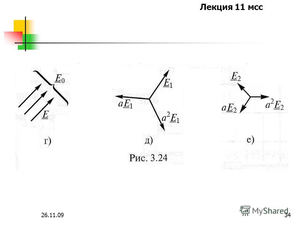 Лекция 11 мсс 26.11.0933