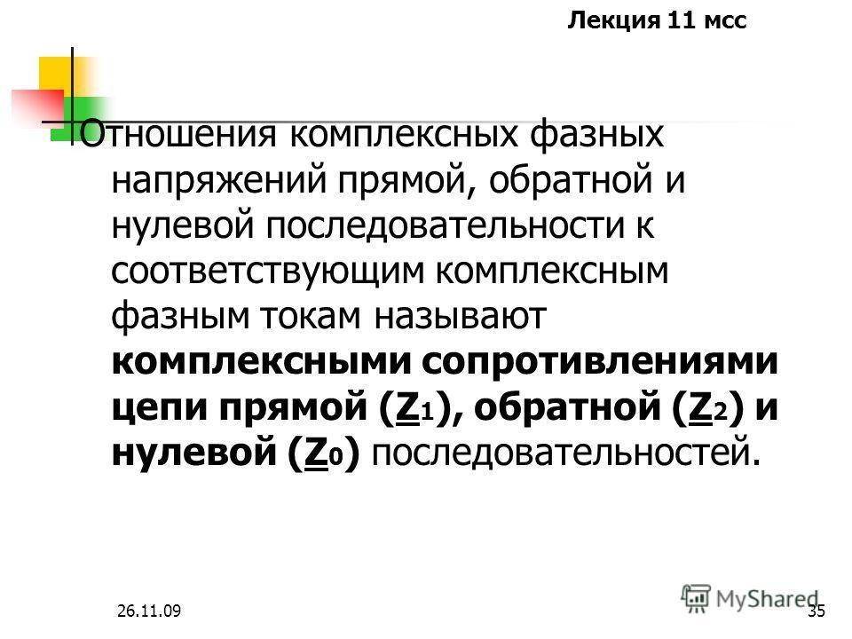 Лекция 11 мсс 26.11.0934