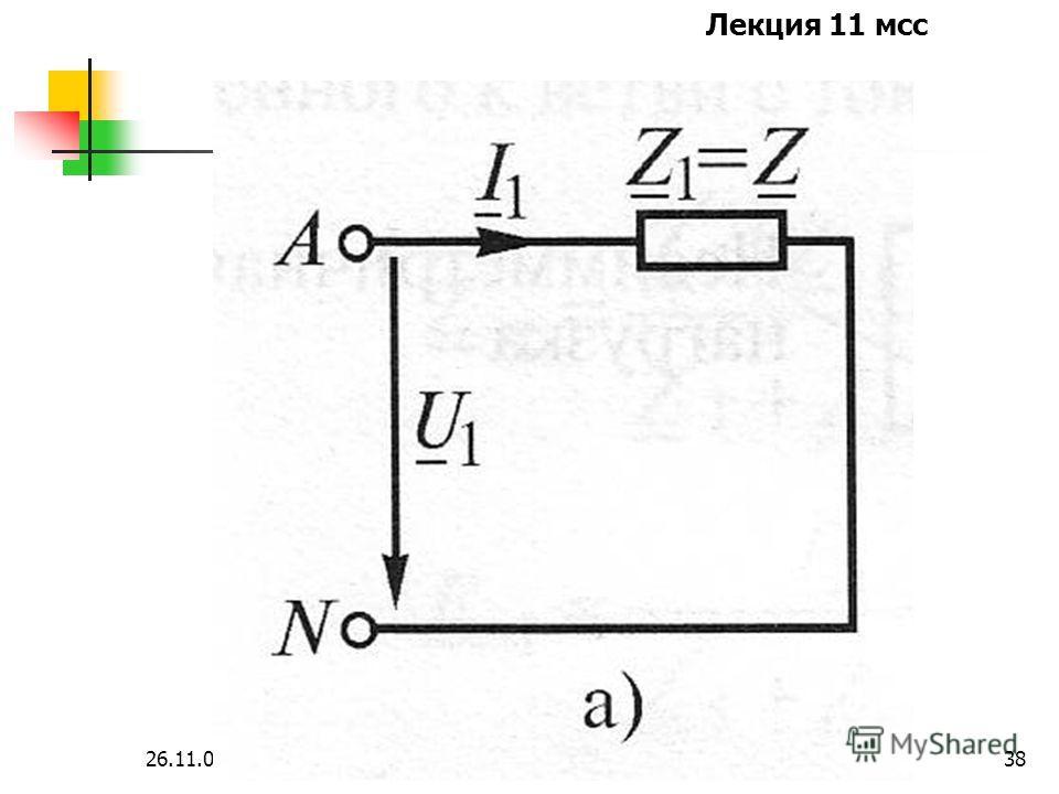 Лекция 11 мсс 26.11.0937