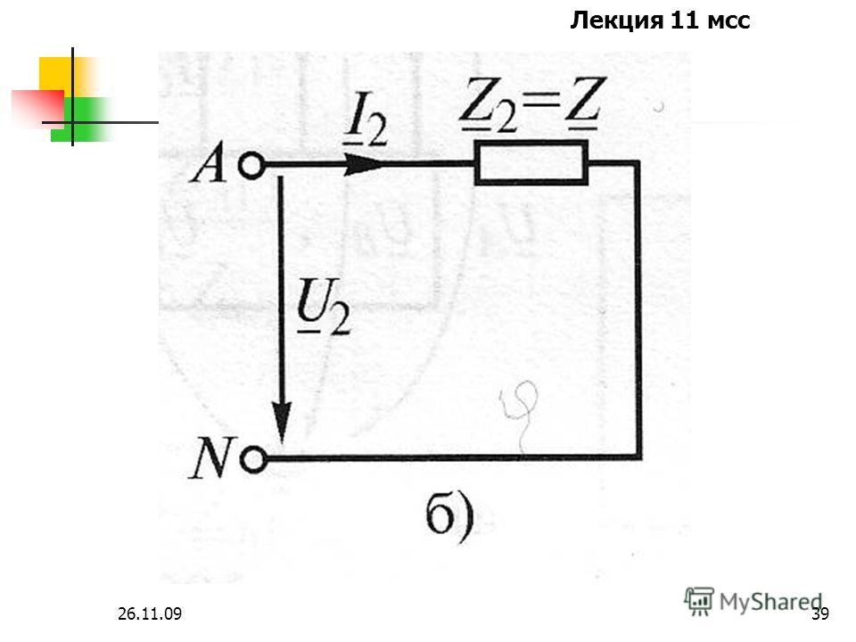 Лекция 11 мсс 26.11.0938