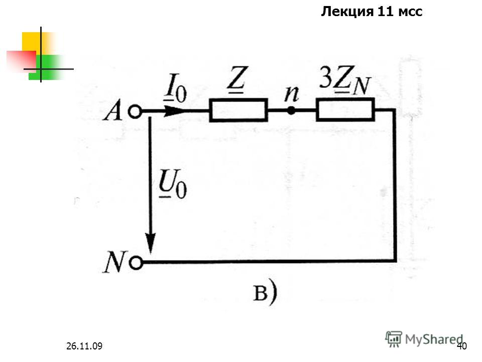 Лекция 11 мсс 26.11.0939