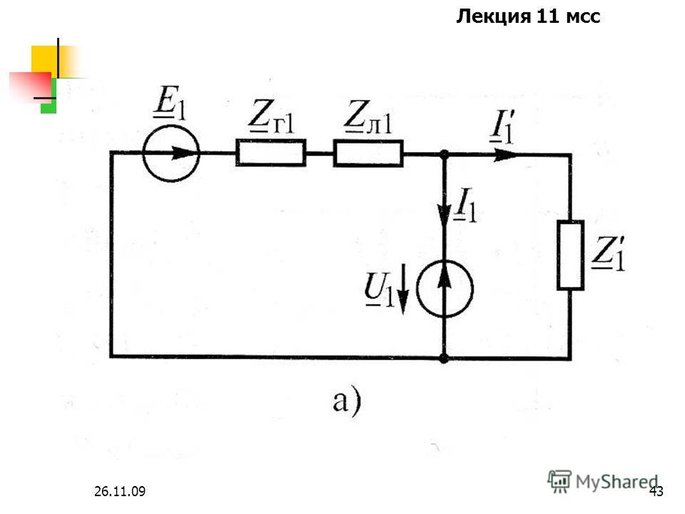 Лекция 11 мсс 26.11.0942