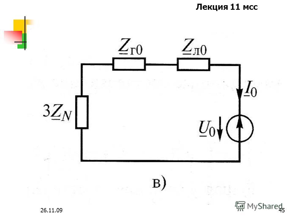 Лекция 11 мсс 26.11.0944