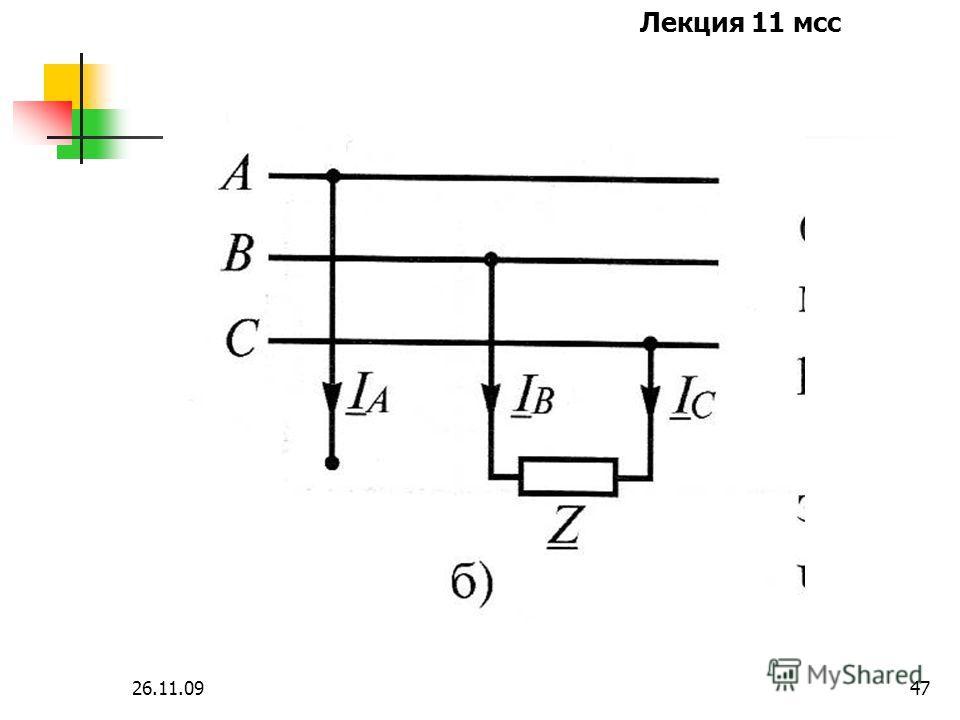 Лекция 11 мсс 26.11.0946