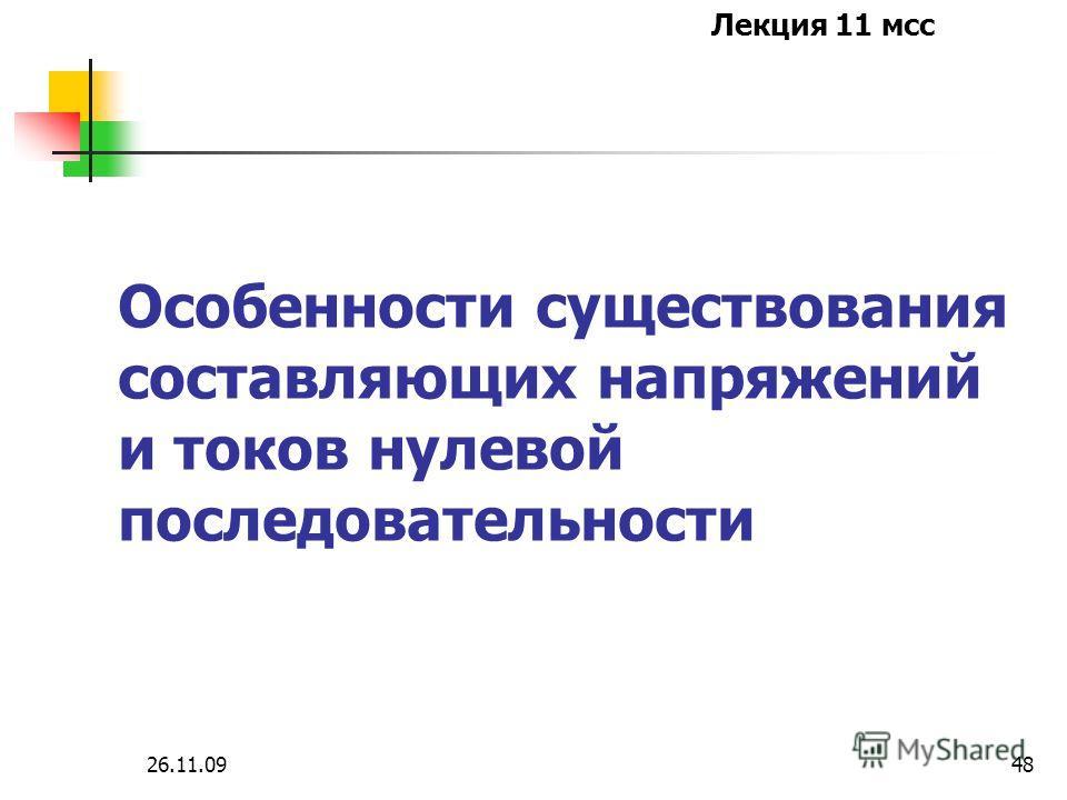 Лекция 11 мсс 26.11.0947