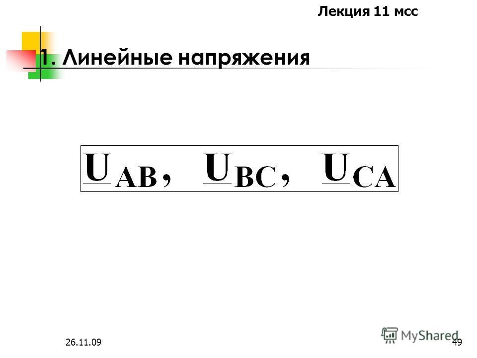 Лекция 11 мсс 26.11.0948 Особенности существования составляющих напряжений и токов нулевой последовательности