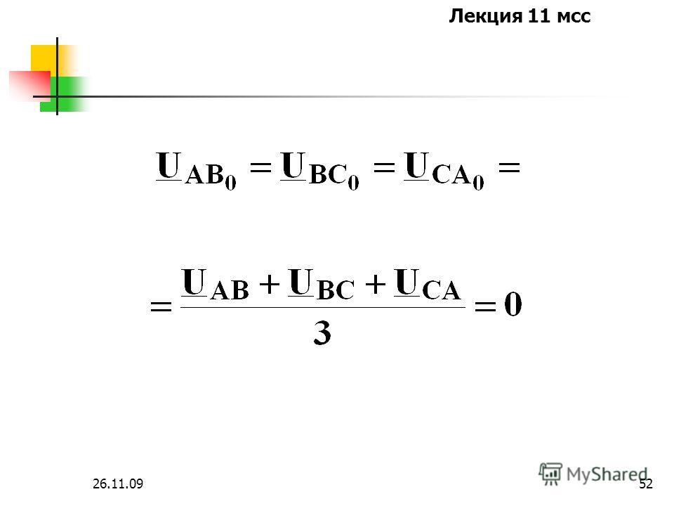 Лекция 11 мсс 26.11.0951 +j+j +1