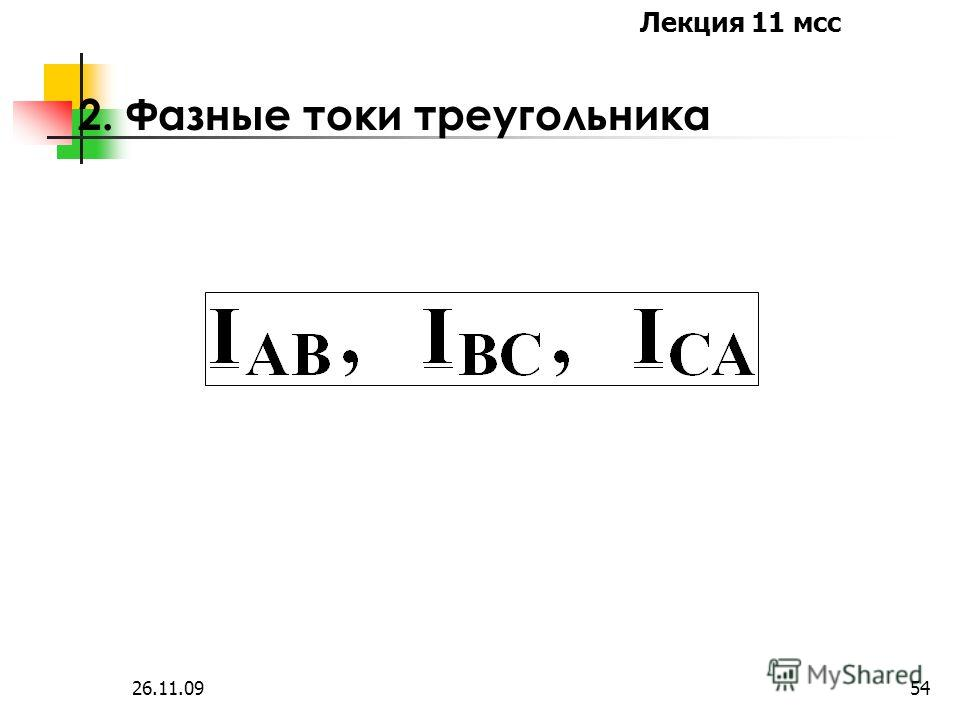 Лекция 11 мсс 26.11.0953 Линейные напряжения не содержат составляющих нулевой последовательности