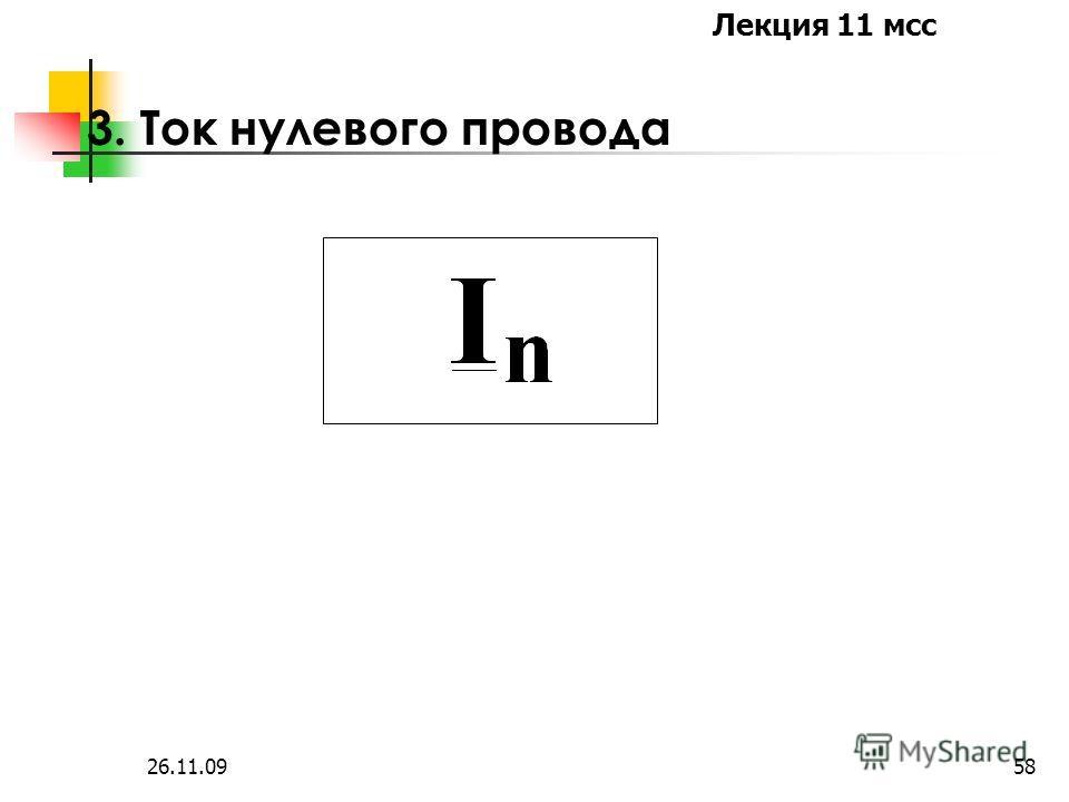 Лекция 11 мсс 26.11.0957 Фазные токи нагрузки, соединенной в треугольник, не содержат составляющих нулевой последовательности.