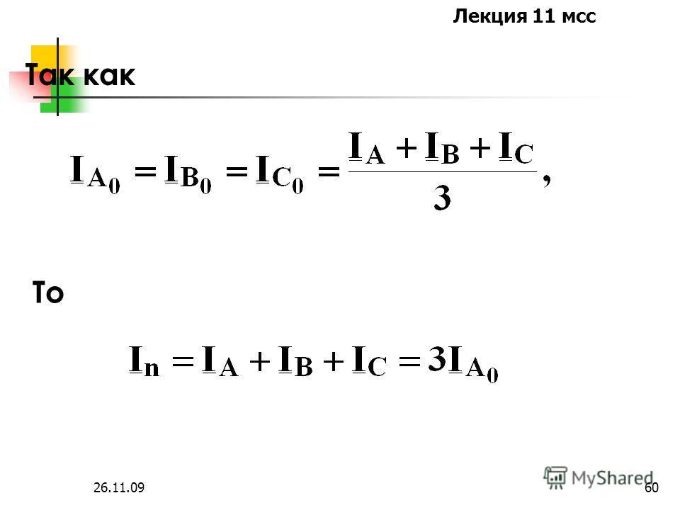 Лекция 11 мсс 26.11.0959