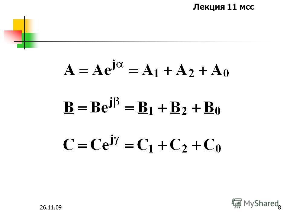 Лекция 11 мсс 26.11.097 Этот метод основан на разложении трехфазной несимметричной системы A,B,C на симметричные составляющие прямой (A 1,B 1,C 1 ), обратной (A 2,B 2,C 2 ), и нулевой (A 0,B 0,C 0 ) последовательностей.