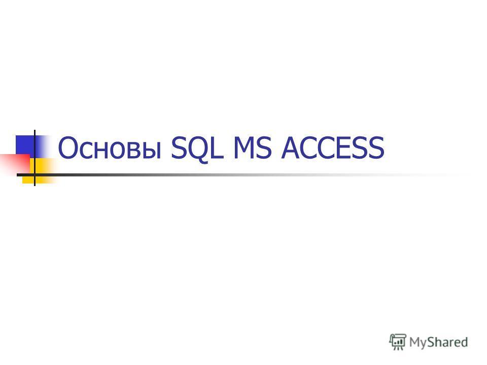 Основы SQL MS ACCESS