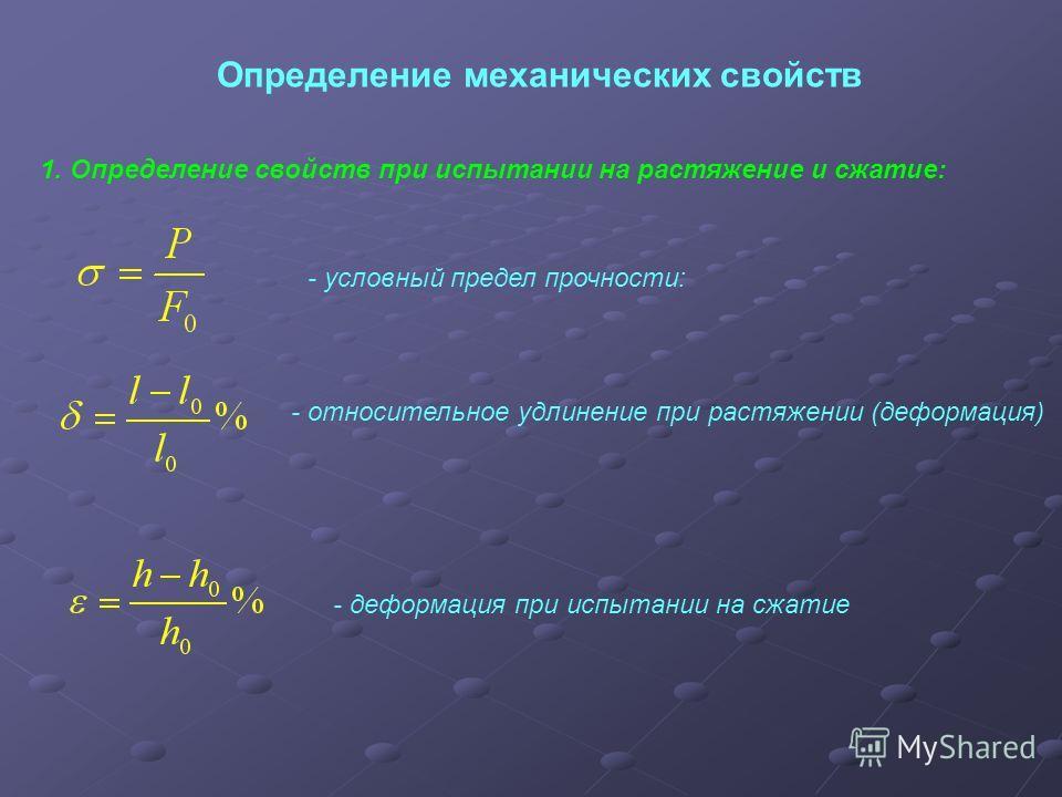 Определение механических свойств 1. Определение свойств при испытании на растяжение и сжатие: - относительное удлинение при растяжении (деформация) - деформация при испытании на сжатие - условный предел прочности: