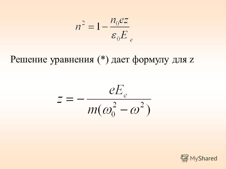 Решение уравнения (*) дает формулу для z