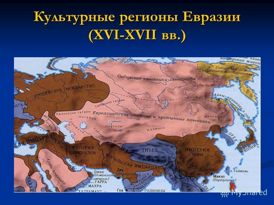 Культурные регионы Евразии (XVI-XVII вв.)