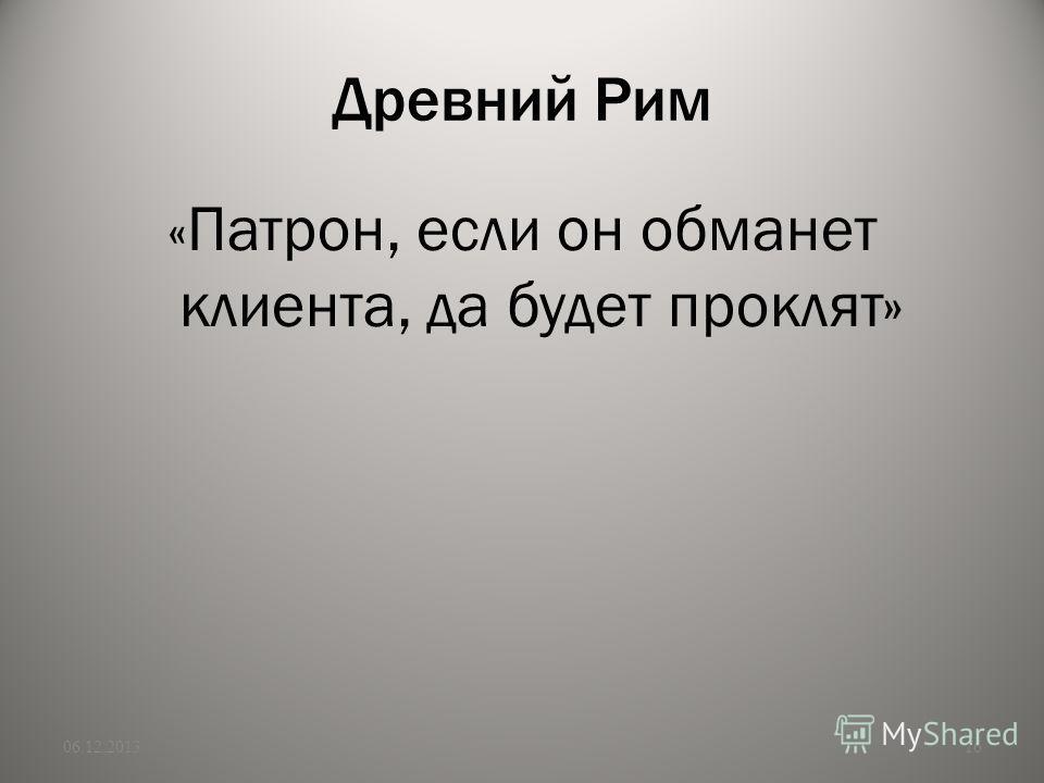 Древний Рим « Патрон, если он обманет клиента, да будет проклят» 06.12.201316