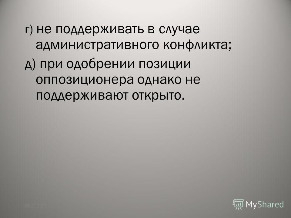 г) не поддерживать в случае административного конфликта; д) при одобрении позиции оппозиционера однако не поддерживают открыто. 06.12.201342