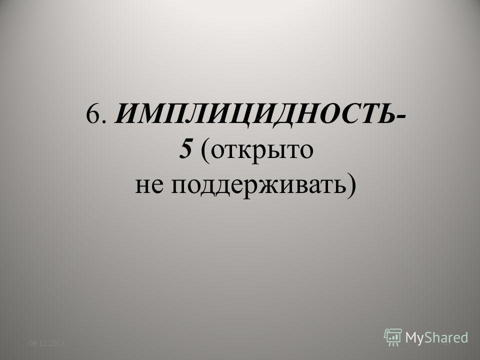 6. ИМПЛИЦИДНОСТЬ- 5 (открыто не поддерживать) 06.12.201343